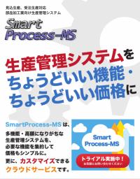 SmartProcess-MS