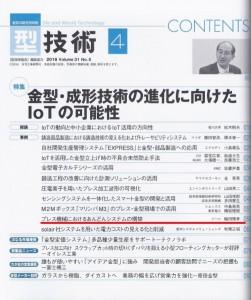 IoT 電子あんどんシステム